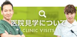 医院見学について
